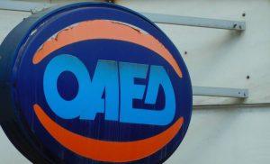 ΟΑΕΔ: Προ των πυλών νέο πρόγραμμα για πρόσληψη 15.000 ανέργων