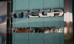 ΑΔΕΔΥ: Στηρίζει τους εργαζόμενους του MEGA