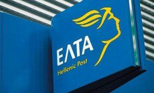 Προκήρυξη για προσλήψεις στα ΕΛΤΑ δειτε δικαιολογητικά Υποβολή αιτήσεων