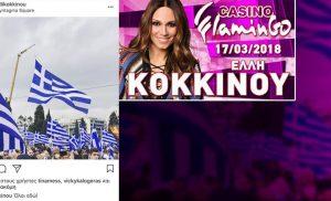 Έλλη Κοκκίνου: Από το συλλαλητήριο για τη Μακεδονία στο «Λας Βέγκας» των Σκοπίων!