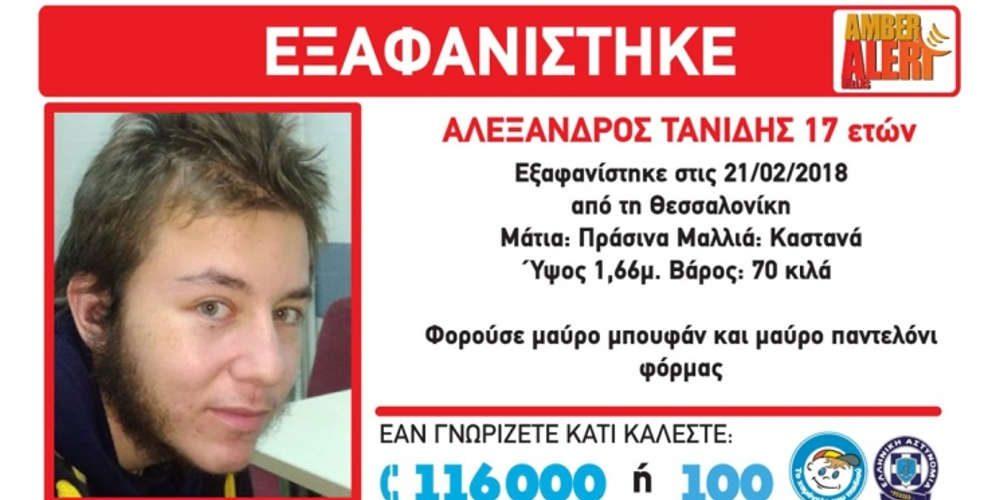 Συγκλονιστικές αποκαλύψεις για τον 17χρονο Αλέξανδρο Τανίδη που βρέθηκε νεκρός