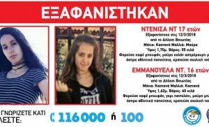 «Amber Alert» από το Χαμόγελο του Παιδιού: Εξαφανίστηκαν δυο ανήλικες στο Δήλεσι Βοιωτίας