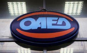 ΟΑΕΔ-OAED 2018: Προγράμματα και προσλήψεις για 112.000 ανέργους…