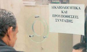 Παρατείνεται μέχρι τις 31 Αυγούστου η προθεσμία υποβολής συμπληρωματικής αίτησης συνταξιοδότησης