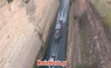 Βίντεο: Τουρκικό πολεμικό πλοίο πέρασε από τον Ισθμό της Κορίνθου