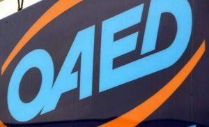 Σας ενδιαφέρει: Όλα όσα πρέπει να γνωρίζετε για το επίδομα του ΟΑΕΔ