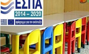 ΕΕΤΑΑ: Ενημέρωση προς τους γονείς για τους παιδικούς σταθμούς ΕΣΠΑ