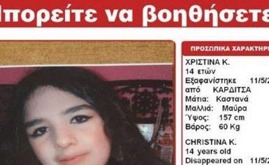 Εξαφανίστηκε 14χρονη στην Καρδίτσα – Τι αναφέρει το Χαμόγελο του Παιδιού