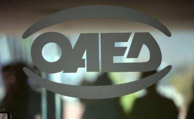 ΟΑΕΔ: Προσλήψεις στις ΕΠΑ.Σ – Τι κριτήρια πρέπει να πληρούν οι υποψήφιοι