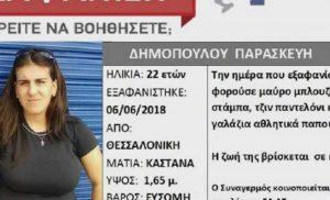 Αίσιο τέλος στην εξαφάνιση της 22χρονης στη Θεσσαλονίκη – Βρέθηκε στο εξωτερικό