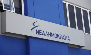 Η ΝΔ αποδομεί την συμφωνία στο Σκοπιανό σε 11 σημεία