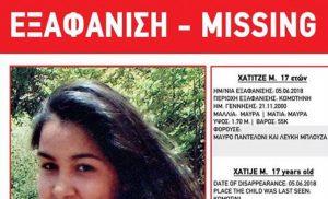 Συναγερμός για την εξαφάνιση της 17χρονης Χατιτζέ