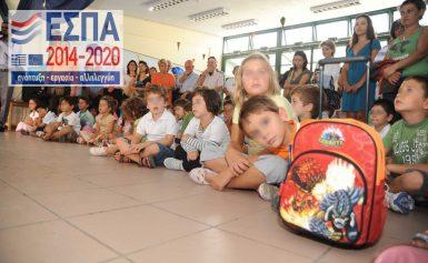 ΕΕΤΑΑ παιδικοί σταθμοί ΕΣΠΑ 2018 – 2019: Τι ώρα θα βγουν τα αποτελέσματα