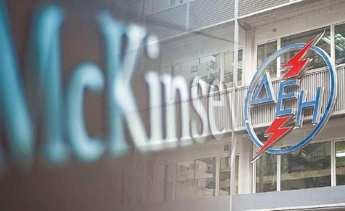 ΔΕΗ: Ηλεκτροσόκ νο 2 – οι 11 προτάσεις της McKinsey που δείχνουν τη γύμνια του μάνατζμεντ