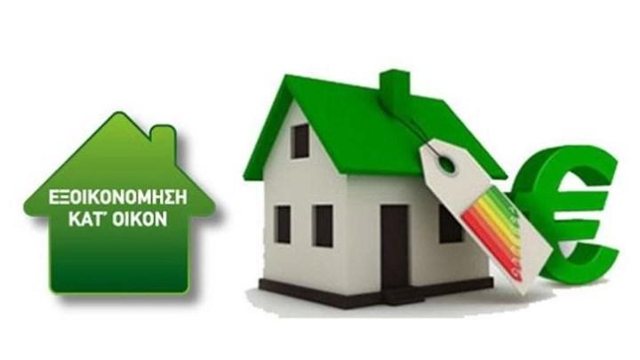 Εγκρίθηκαν οι πρώτες 13.502 αιτήσεις για το πρόγραμμα «Εξοικονομώ κατ΄οίκον ΙΙ»