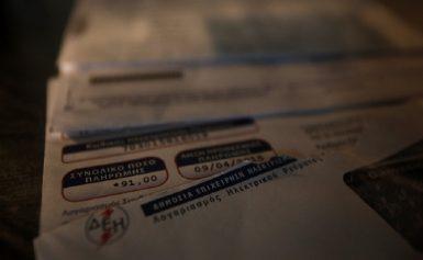 Κοινωνικό Τιμολόγιο – ΔΕΗ: Διευκρινήσεις για το πότε θα πρέπει να ξανακάνετε αίτηση