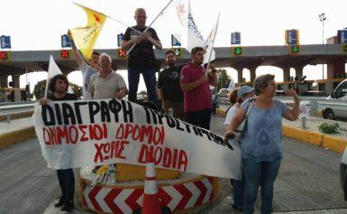 Ανοίγει συμβολικά τα διόδια των Μαλγάρων σήμερα η ΛΑΕ Θεσσαλονίκης