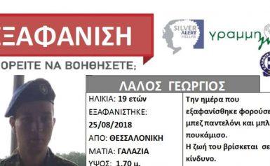 Συναγερμός για την εξαφάνιση 19χρονο φαντάρο που αγνοείται στη Θεσσαλονίκη