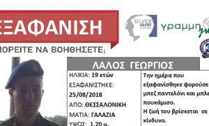 Βρέθηκε ο 19χρονος φαντάρος από τη Θεσσαλονίκη που αγνοείτο