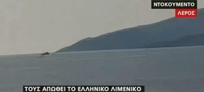 Τον χαβά τους οι Τούρκοι! Ψαρεύουν ανενόχλητοι στα ελληνικά χωρικά ύδατα (ΒΙΝΤΕΟ)