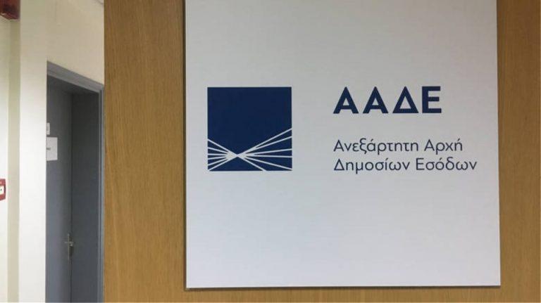 ΑΑΔΕ 580.609 φορολογούμενοι και επιχειρήσεις ρύθμισαν οφειλές 5,9 δισ. ευρώ στις 120 δόσεις
