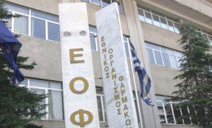 Προσοχή – Ο ΕΟΦ προειδοποιεί για «παράνομο» καλλυντικό