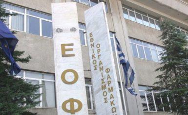 Ο ΕΟΦ προειδοποιεί για επικίνδυνο λάδι