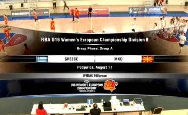 ΝΤΡΟΠΗ! Η Εθνική Ελλάδος έπαιξε με την «Εθνική Μακεδονίας»…