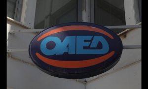 ΟΑΕΔ: Νέο πρόγραμμα για ενίσχυση της απασχόλησης