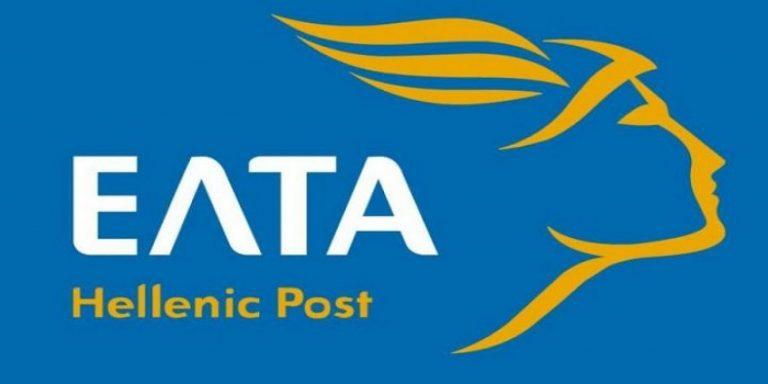 ΕΛΤΑ: Προσκλήσεις για ταχυδρομικά πρακτορεία