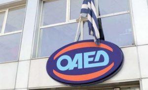 ΟΑΕΔ: Πότε θα γίνει η υποβολή αιτήσεων για 17.300 θέσεις εργασίας και επιδόματα σε 10 κλάδους