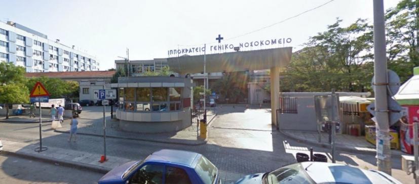 ΠΟΕΔΗΝ: «Και το Ιπποκράτειο Θεσσαλονίκης έχει δοθεί στο Υπερταμείο»
