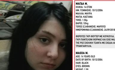 Συναγερμός για την εξαφάνιση ανήλικης από το Μαρούσι