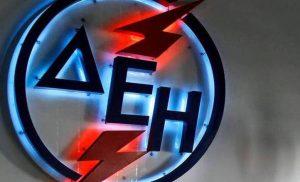 Ηλεκτροσόκ – Έρχονται σαρωτικές αλλαγές για τη διάσωση της επιχείρησης – Όλο το σχέδιο για τη ΔΕΗ