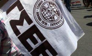 Στοιχεία σοκ από ΓΣΕΕ: Το 72,8% των εργαζομένων στην Ελλάδα έχει μισθό κάτω από 1.000 ευρώ.