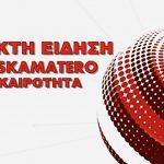 ΕΚΤΑΚΤΟ: Πληροφορίες ότι ο θρύλος του NBA Κόμπι Μπράιαν σκοτώθηκε σε πτώση ελικοπτέρου