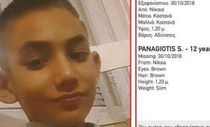 Συναγερμός για την εξαφάνιση του 12χρονου Παναγιώτη στη Νίκαια