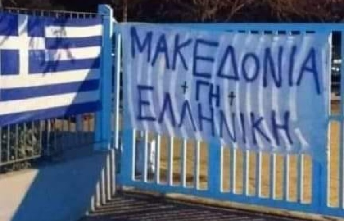 ΕΚΤΑΚΤΟ: Καθηγητές ΕΚΒΙΑΖΟΥΝ και ΑΠΕΙΛΟΥΝ τα παιδιά να ΜΗΝ κάνουν ΚΑΤΑΛΗΨΕΙΣ για τη Μακεδονία…