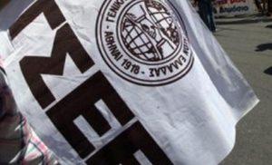 24ωρη απεργία της ΓΣΕΕ σήμερα – Πώς θα κινηθούν τα Μέσα Μαζικής Μεταφοράς