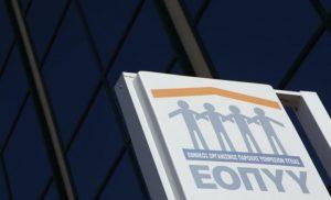 ΕΟΠΥΥ: Μέχρι πότε δίνεται παράταση στις πληρωμές για τα γυαλιά οράσεως
