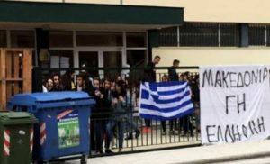 Σε κατάληψη τα σχολεία της Κατερίνης για την αποβολή μαθητών για το «Μακεδονία Ξακουστή»Video