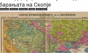 Οι Σκοπιανοί θέλουν αλλαγές στα ελληνικά σχολικά βιβλία! Παραποιούν την ιστορία μας!