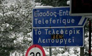 Πρόγνωση καιρού: Χιόνια και στην Πάρνηθα φέρνει η χειμωνιάτικη εισβολή στην Ελλάδα