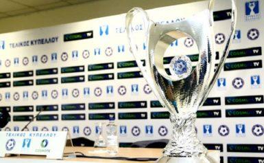 Κύπελλο Ελλάδας: Οι «16» που προκρίθηκαν και τα γκρουπ δυναμικότητας