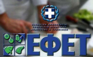 Προσοχή: Ανακαλείται από τον ΕΦΕΤ το αλεύρι «Μύλοι Αγίου Γεωργίου για όλες τις χρήσεις»