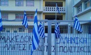 Ντροπή! Συνέλαβαν μαθητές γυμνασίου & τους γονείς τους για την κατάληψη για το Μακεδονικό – Προσπάθεια τρομοκράτησης