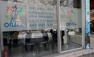 ΟΠΕΚΑ: Πότε θα υποβληθούν αιτήσεις για το επίδομα παιδιού 2019
