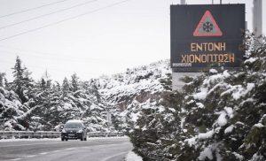 Καιρός Χιόνια, ισχυροί άνεμοι και πολικές θερμοκρασίες το Σάββατο
