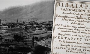 Οι εξισλαμισμοί στη Βόρεια Ήπειρο και ο Νεκτάριος Τέρπος