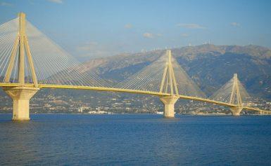 Αυτές είναι οι νέες τιμές διοδίων στη γέφυρα Ρίου – Αντιρρίου